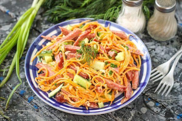 Салат с корейской морковью, копченой колбасой и огурцом
